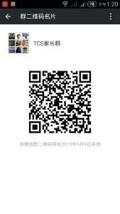 TCS_parents_wechat_group